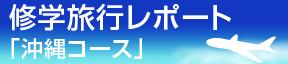 修学旅行レポート 沖縄コースの記事一覧ページを開きます