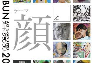 SEIBUNアートグランプリ2017作品募集について