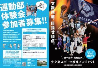 第2回運動部体験会 8月5日(土)開催のお知らせ