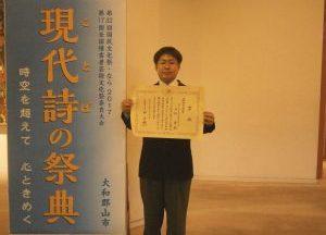 第32回国民文化祭 文部科学大臣賞受賞!