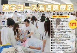 平成29年度看護医療系進路速報!!