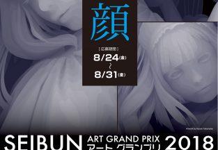 2018 SEIBUNアートグランプリ作品募集!!