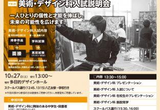 美術・デザイン科入試説明会を開催します!