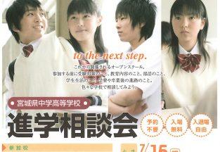 宮城県中学高等学校進学相談会に参加します。