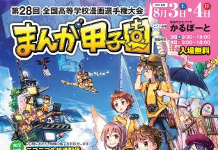 第28回まんが甲子園  決勝進出!