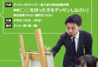 美術・デザイン科実技講習会参加者募集!