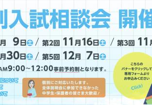【中学生の皆さんへ】個別相談会 申込開始!