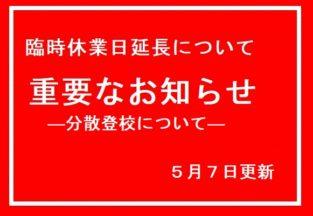 臨時休業日延長について 5月7日更新