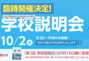 【中学生の皆様へ】10月2日(土)学校説明会(臨時開催)のお知らせ